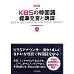【HANA】 改訂版 KBSの韓国語 標準発音と朗読 CD一枚付