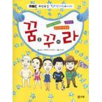 【韓国語書籍】夢を見なさい  キム・ヨナ、パク・チソン、カン・スジン・・・・・・画像