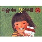 【韓国の絵本】はじめてのおつかい の韓国語版