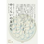 『中くらいの友だち 韓くに手帖』 -第九号- ※送料無料!! ※6月25日発送予定!