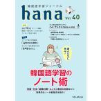 【韓国語教材】hana Vol.40 韓国語学習ジャーナル ※6月18日発送予定 ※送料無料!!