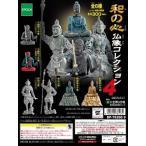 エポックガチャポン 和の心 仏像コレクション4 全6種