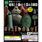 埴輪と土偶+土器+青銅器12種類セット はにわ縄文弥生古墳