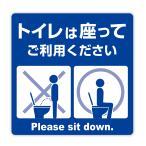 ステッカー トイレは座ってご利用ください 24-539 | ステッカー トイレ ふた フタ 水回り 衛生 衛生用品 清掃 シール