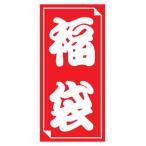 福袋シール(大) | 紙袋 袋 紙 手提げ袋 手提げ紙袋 ラッピング プレゼント ギフト bag 紙バック 正月 セール 福袋