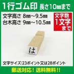 1行ゴム印 文字高さ3.5mm〜5.5mm�