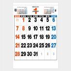 名入れカレンダー 2022 壁掛け名入れ:文字月表NB-162  3色デラックス文字 名入れカレンダー 100冊