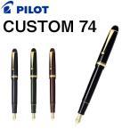 PILOT(パイロット) CUSTAM74(カスタム74) 74 PIFKK1000R 万年筆(ディープレッド・ダークブルー・グリーン)