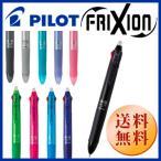 PILOT パイロット 消せる3色ボールペン フリクションボール3 0.38mm&0.5mm