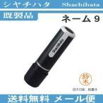 シャチハタ ネーム9 既製品 浸透印 XL-9 印面文字 羽田 メール便 送料無料