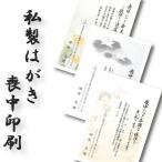 私製はがき 喪中印刷(寒中印刷) 4枚 ※切手はお客様にてご用意いただくハガキになります。