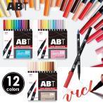 トンボ鉛筆 筆ペン デュアルブラッシュペン ABT 12色セット カラー筆ペン