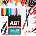 トンボ鉛筆 筆ペン デュアルブラッシュペン ABT 36色セット カラー筆ペン