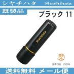 シヤチハタ ブラック11 印面11ミリ 鮎川 XL-11 メール便 送料無料