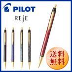 ショッピングゴールド PILOT 0.5mmシャープペン レジェ