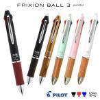 PILOT パイロット 消せる3色ボールペン フリクションボール3 05ウッド 0.5mm