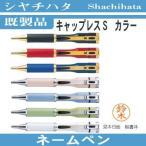 ネームペン キャップレスS カラータイプ 既製品 シャチハタ 印面文字 相沢