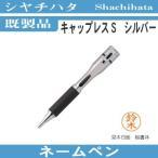 ネームペン キャップレスS シルバー 既製品 シャチハタ 印面文字 高木
