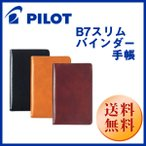 ショッピング手帳 PILOT パイロット B7サイズ スリムバインダー手帳