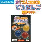 ショッピング自由研究 シャチハタ カラフルコロピカどろだんご制作キット 送料無料! TMN-SHCD1