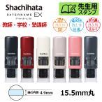 シヤチハタ データーネームEX15号 キャップレス(印面サイズ15.5mm) イラストパターン