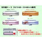 綺麗な模様の印鑑ケース 和印鑑ケース 10.5mm・12mm用 メール便送料無料 丈60mm用印鑑ケース 朱肉付き