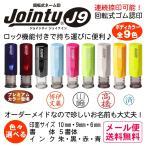 Jointy J9 ���祤��ƥ� �Ϥ� �ϥ� ���� 10mm 9mm 6mm �������� ���� ��ž������ǧ�� �͡���� ����åץ쥹 Ϣ³���OK ������ϥ��� ���������̵��