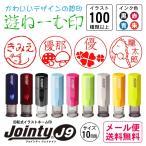 ハンコ かわいい イラスト ネーム印 オーダー シャチハタ式 キャップレス 回転式ゴム印 Jointy J9 遊ねーむ印