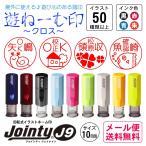 ͷ�͡������������ Jointy J9 ���祤��ƥ� �Ϥ� �ϥ� ���� 10mm �������� ���� ������ϥ��� �͡���� ����åץ쥹 ��ž������ǧ�� ���������̵��