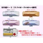 綺麗な模様の印鑑ケース 和印鑑ケース 13.5mm・15mm用 メール便送料無料 丈60mm用印鑑ケース 朱肉付き