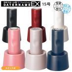 データーネームEX XGL-15D Aタイプ 15257