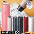 データ印 データネームEX 15号 シャチハタ印鑑 日付印 ハンコ スタンプ オーダー