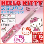 【キティの顔枠ネームペン】ハローキティ スタンペン4Fキャップレス シャチハタ 印鑑付きボールペン ネームペン ハンコ付きボールペン 印鑑 キャップレス キティ