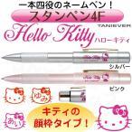 キティの顔枠ネームペン ハローキティ スタンペン4F 印鑑付きボールペン ネームペン ハンコ付きボールペン 印鑑 はんこ キティ ハンコ