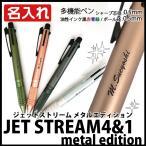 名入れ ボールペン ジェットストリーム4&1 Metal Edition 0.5mm メタル 三菱鉛筆 送料無料 ギフト プレゼント