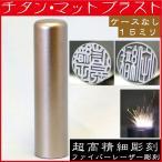 実印 チタン 印鑑 マットブラスト 15mm はんこ ハンコ オーダー 実印印鑑 実印用