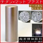 実印 チタン 印鑑 チタン マットブラスト 21mm はんこ ハンコ 実印印鑑 実印用 印鑑実印 作成