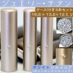 実印 印鑑 チタン セット ホワイトジュエリー 3本セット 16.5mm+銀行印13.5mm+認印12mm ハンコ はんこ 判子 作成 お祝い 印鑑証明