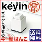 キー印 Keyin Key印 サンビー デザインルーム シャチハタ印 キーボード 印鑑 はんこ ハンコ ワンタッチ おしゃれ 判子 作成 印鑑作成