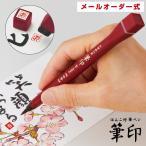 筆印 シャチハタ 筆ペン 落款印 らっかん 『メールオーダー』はんこ付 シャチハタ ネームペン スタンプ ふでペン 筆 手書き 年賀状