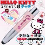 ショッピングハローキティ ハローキティ タッチペン+ネームペン キティ スタンペンGタッチ