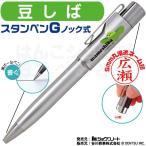ネームペン 豆しば スタンペンG シャチハタタイプネーム印+ボールペン