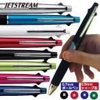 ボールペン ジェットストリーム4&1 0.7mm 三菱鉛筆 MSXE5-1000-07 三菱鉛筆 PRIME プレゼント 卒業 卒団 高級 男性 女性 ギフト