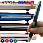 ボールペン ジェットストリーム4&1 0.38mm 三菱鉛筆 MSXE5-1000-38 PRIME プレゼント 卒業 卒団 高級 男性 女性 ギフト