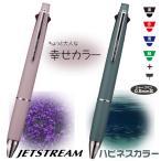ボールペン ジェットストリーム 4&1 限定 ハピネスカラー 幸せカラー 0.5mm msxe5-1005-05