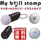 ゴルフボール スタンプ マイボールスタンプ イラストタイプ レビューで送料無料 はんこ ハンコ 判子 ラインマーカー ゴルフ ゴルフグッズ ボールスタンプ