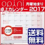 カレンダー 卓上カレンダー 2017年度版 オピニ opini シャチハタ 『レビューで送料無料』 平成29年