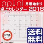 オピニ 卓上カレンダー 2018年度版 カレンダー opini シャチハタ  『送料無料』 平成30年