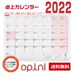 オピニ カレンダー 2021 卓上カレンダー 2021年度版 opini シャチハタ 令和3年 送料無料