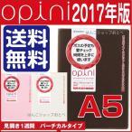 ショッピングシャチハタ オピニ opini スケジュールノート A5 2017年度版  シャチハタ 『送料無料』 平成29年